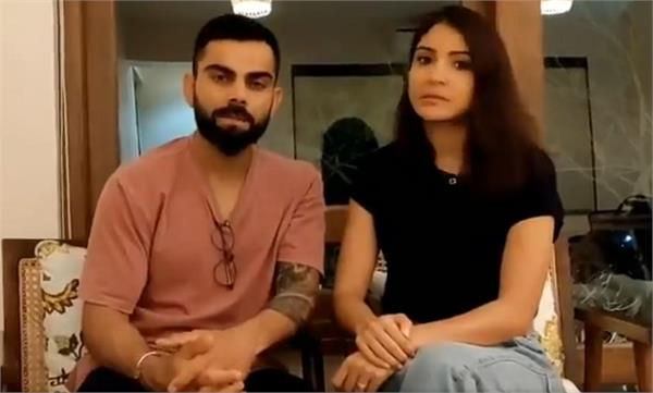 virat anushka appeals to people to stay home due to corona virus