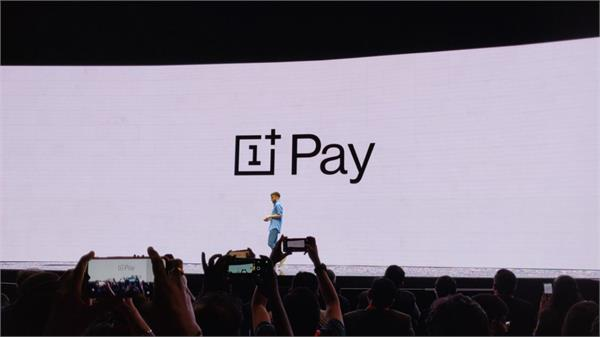 oneplus pay launched  only users will be able to use it