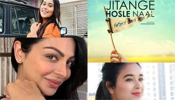 afsana khan and rza heer upcoming song jitange hosle naal