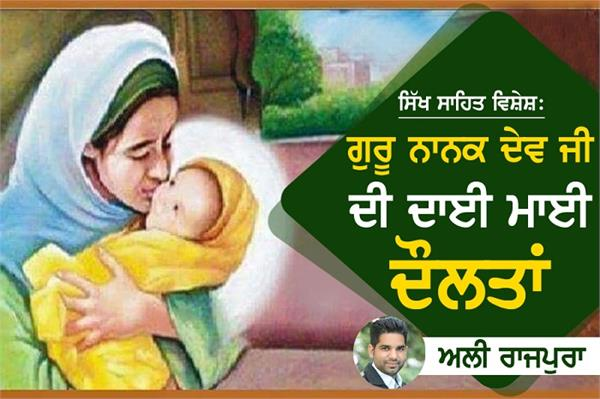 sikh literature special dai mai daulata