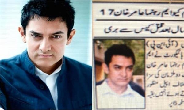 pakistan media get troll after mistakely bollywood actor aamir khan
