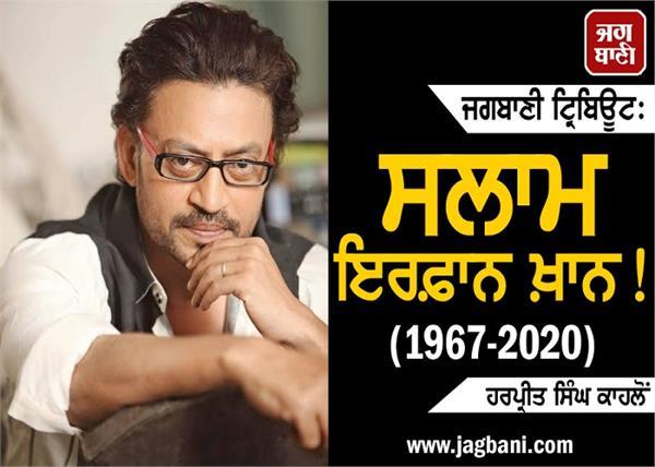 jagbani tribute saluted irfan khan