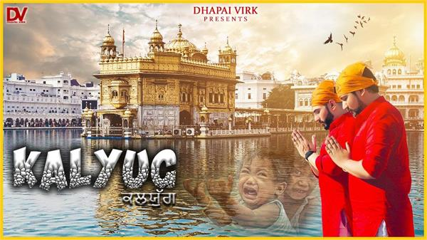 kalyug song by barinder dhapai and dilpreet virk