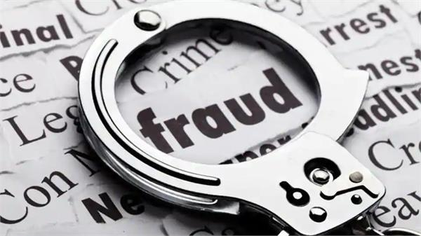 fraud case 3 person against case registered