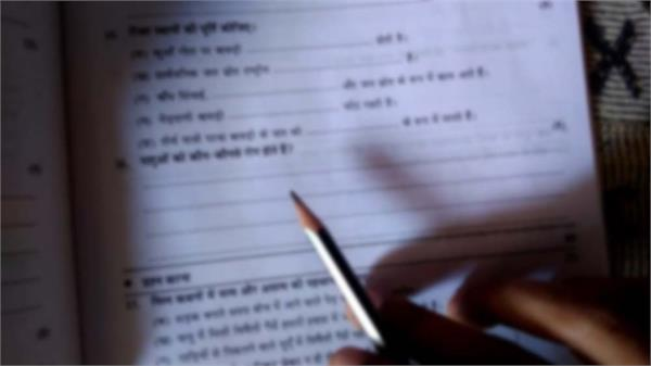 examination paper to be provided to education department