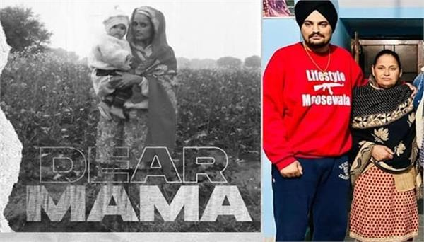 sidhu moosewala shares his next song dear mama poster