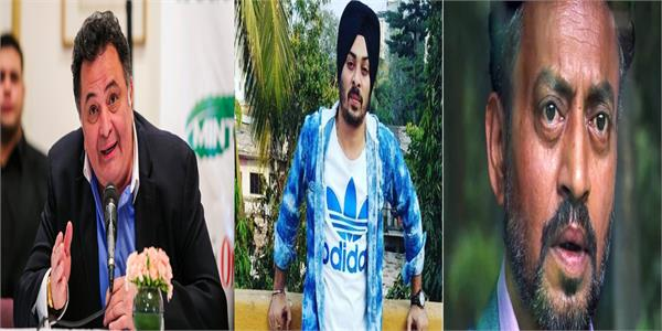 irrfan khan to rishi these popular stars passed awary in last 21 days