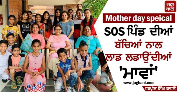 mother day sos village children mothers love