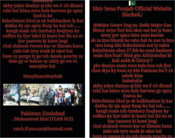 shiv sena website hacked