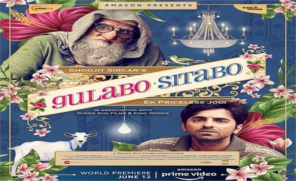 gulabo sitabo to release on 12 june amazone prime