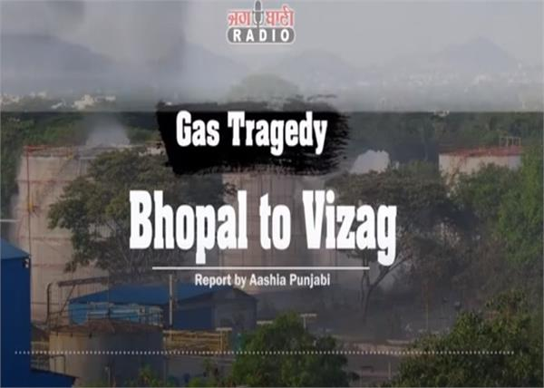 bhopal gas tragedy jagbani podcast
