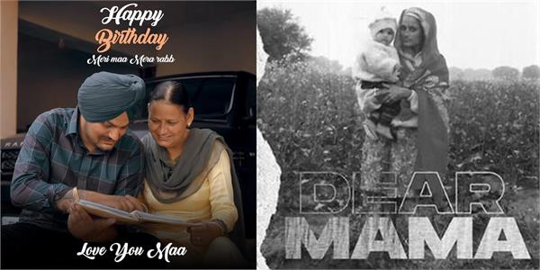 sidhu moosewala new song dear mama