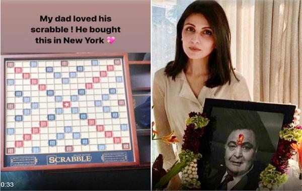 rishi kapoors daughter riddhima got emotional after seeing his scrabble