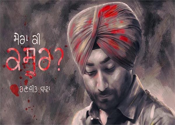 folk singer or mock singer  ranjit bawa  mera ki kasoor