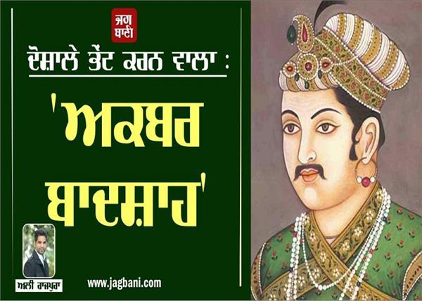akbar mughal emperor