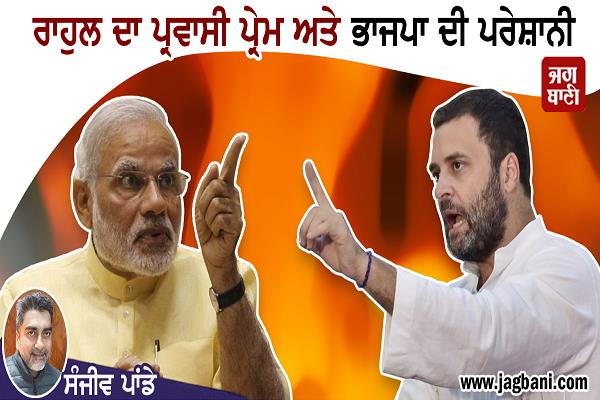 rahul s love for immigrants and bjp s troubles