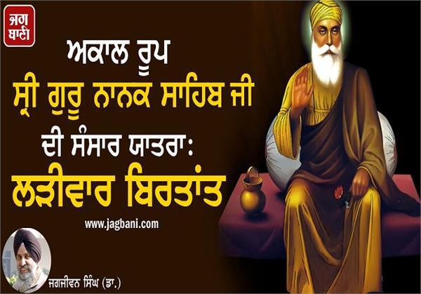 sri guru nanak sahib ji world travel