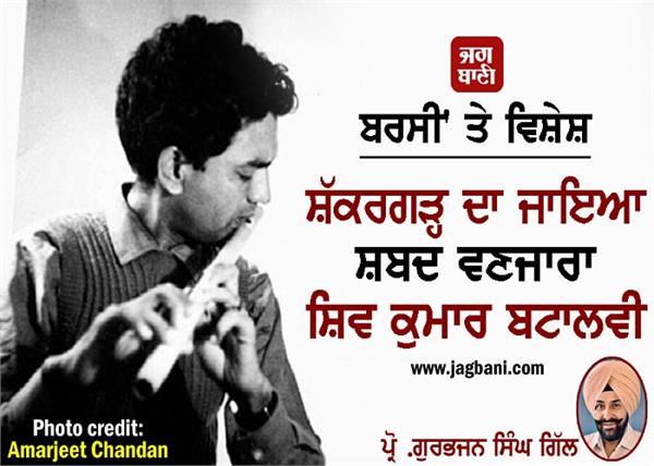 death anniversary shiv kumar batalvi