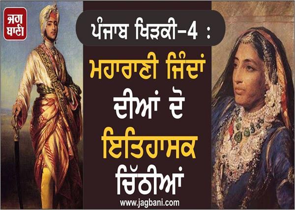 punjab khidki two historical letters of maharani jind kaur