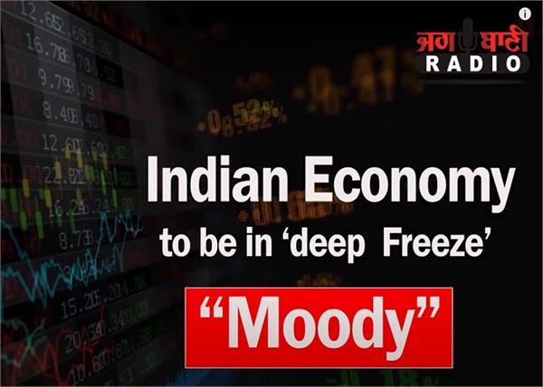 indian economy  zero  moodys  jagbani podcast