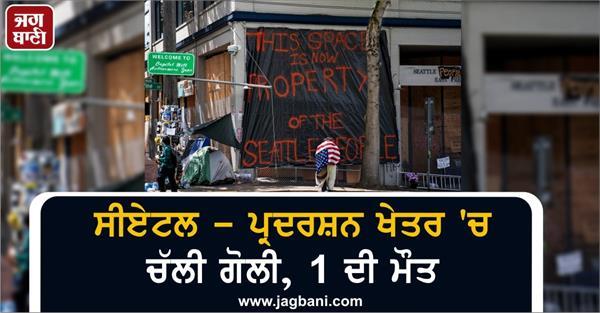 seattle 1 shot dead in protest area