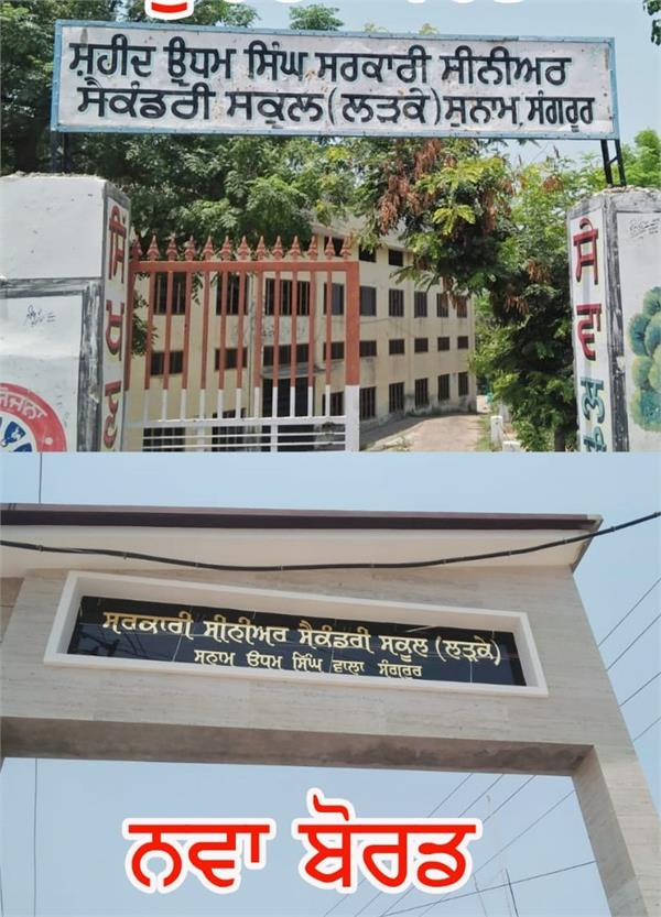 government school name changed people protest
