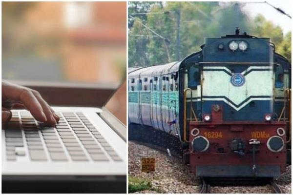rail ticket booking rules