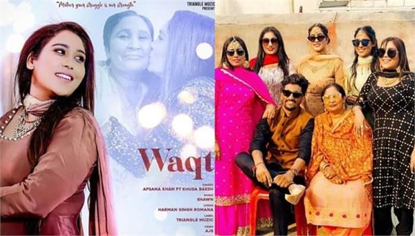 afsana khan and khuda baksh latest song waqt released