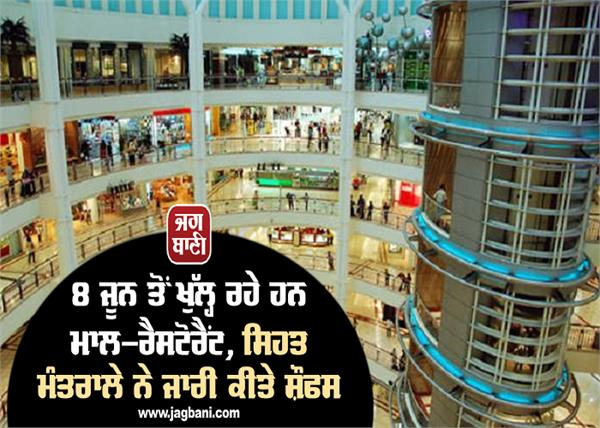 mall restaurants are opening from june 8 sops issued