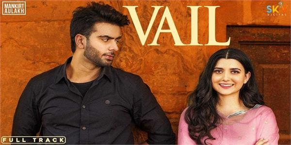 mankirt aulakh and nimrat khaira latest punjabi song vail released