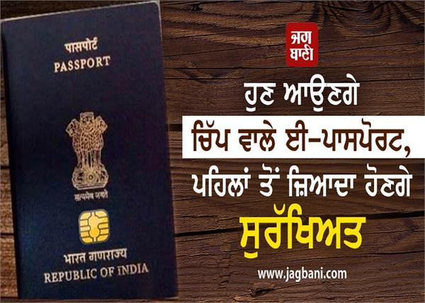 central government s jaishankar chip based e passport