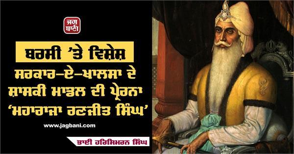 maharaja ranjit singh government anniversary
