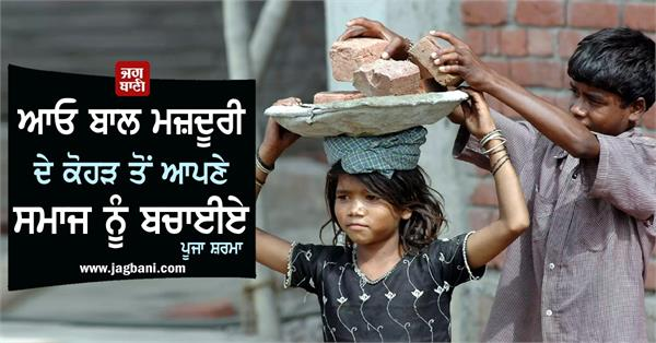child labor save society