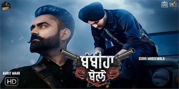 amrit maan and sidhu moosewala bambiha bole official video