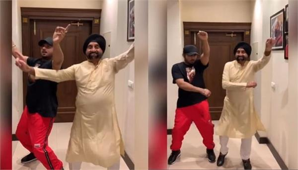 yo yo honey singh shares his bhangra video with father