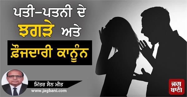 husband and wife quarrels laws friends