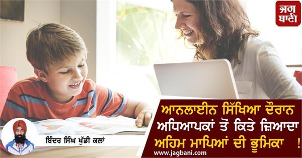 online education parents important role