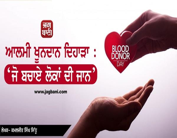 world blood donor day saved people life