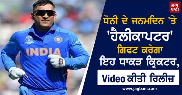 helicopter song to be gifted on dhoni s birthday