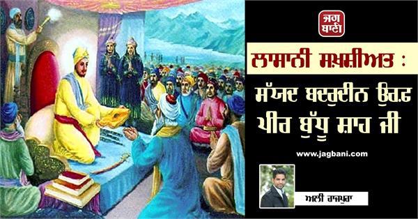pir budhan shah ji