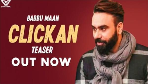 clickan song video teaser babbu maan