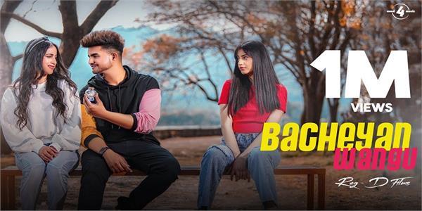 rox a new song bacheyan wangu official video