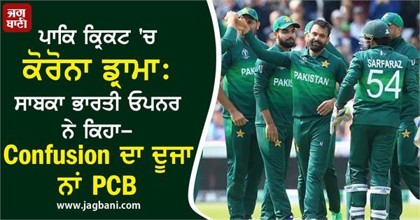corona drama in pakistan cricket