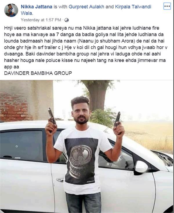 shooting  bambiha group  facebook