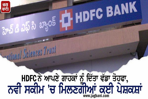 hdfc has given a great gift the new scheme will get many offers
