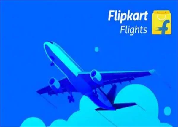 flipkart  flight booking  portal live  offer