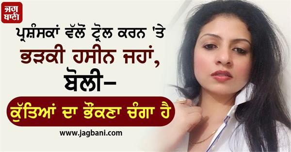 hasin jahan angry over trolling by fans