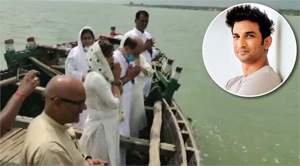 sushant singh rajput immersed in ganga at patna bramk