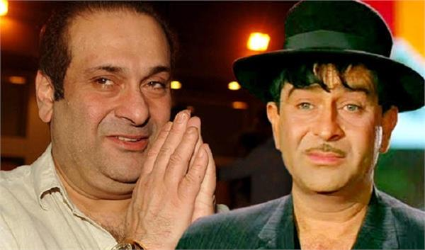 raj kapoor and rajiv kapoor