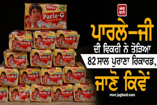 parle ji s sale breaks 82 year old record find out how